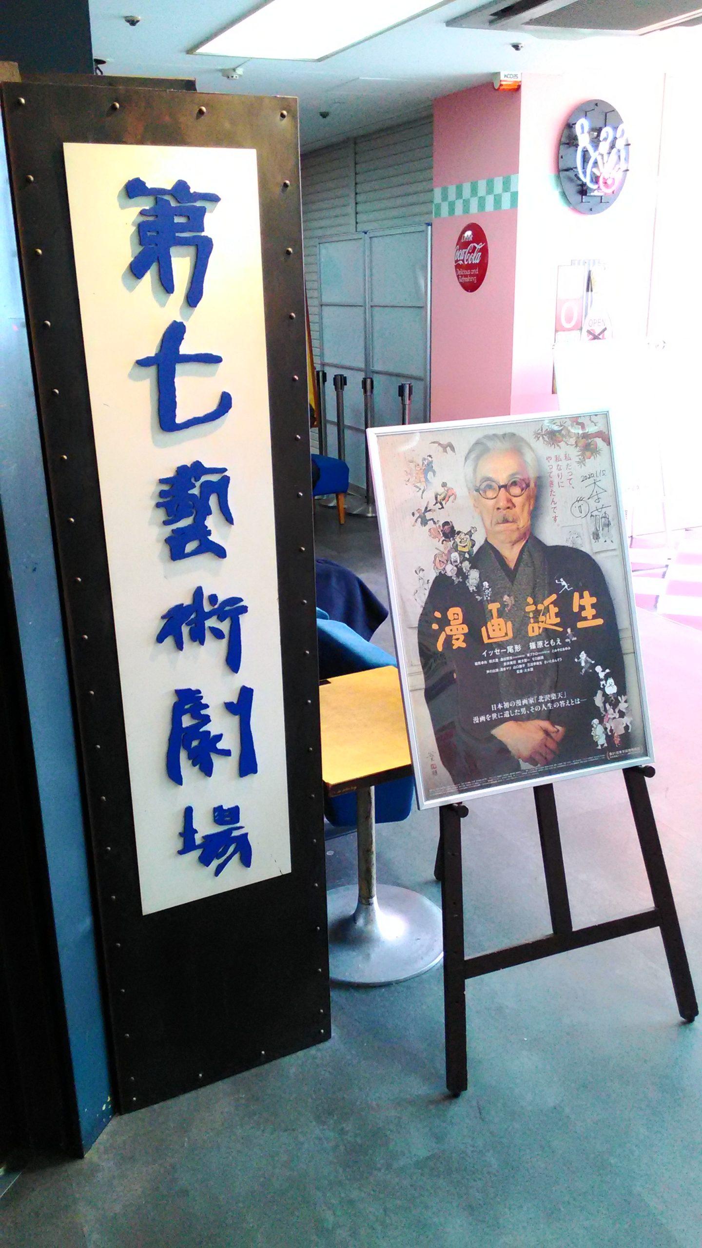 映画 漫画誕生 鑑賞の感想(後半ネタバレあり)