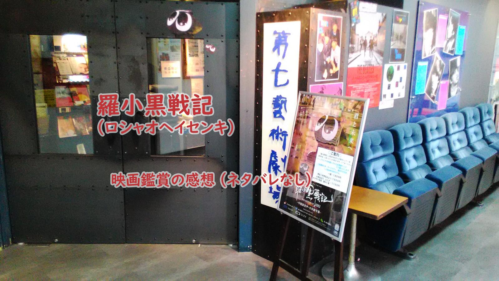 羅小黒戦記 〈映画〉鑑賞の感想 (ネタバレなし)