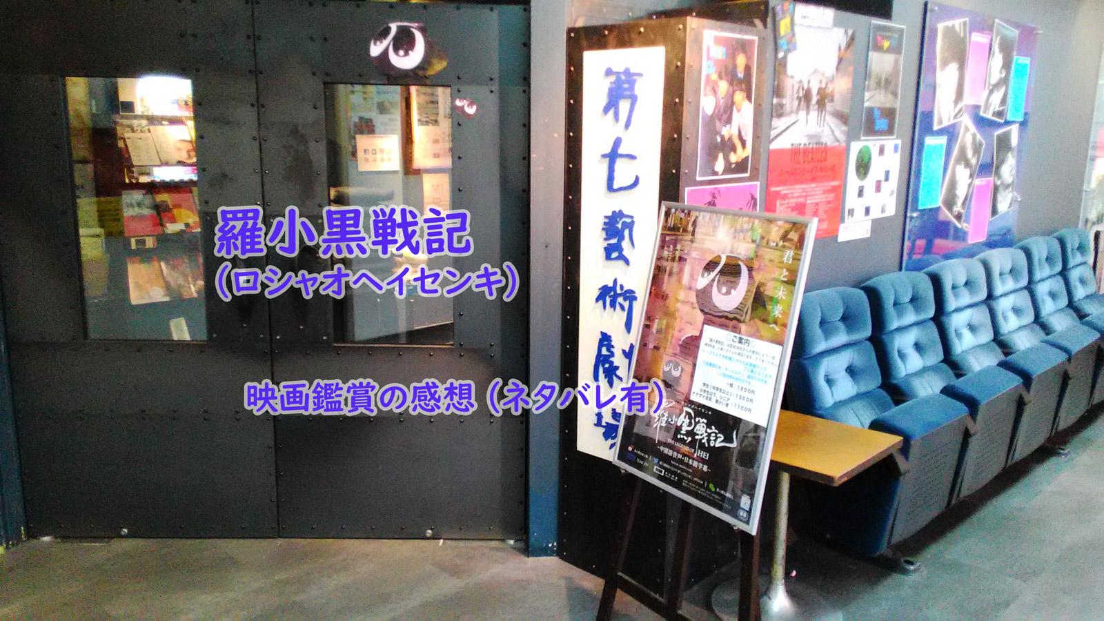 『羅小黒戦記(ロシャオヘイセンキ)ぼくが選ぶ未来』〈映画〉鑑賞の感想 (途中からネタバレ有り)