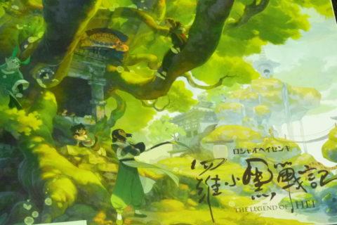 『羅小黒戦記(ロシャオヘイセンキ)ぼくが選ぶ未来』関西の上映館と所感