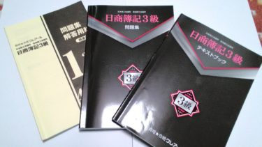 独学で三日坊主→オンライン講座で簿記3級に合格した話