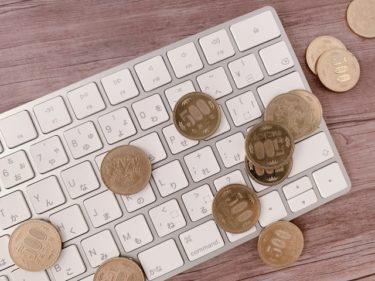 ブログサボってたらアドセンス初収益まで3年かかりました