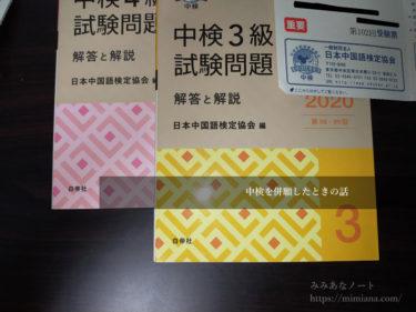 中国語検定(中検)3,4級を併願で受験した時の感想