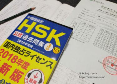 語学に無縁の私が独学(力技)でHSK3級に合格した話